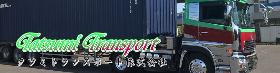 タツミトランスポート株式会社